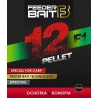 Feeder Bait Pellet F1 ochotka-konopia 4mmFeeder Bait Pellet F1 ochotka-konopia 12mm